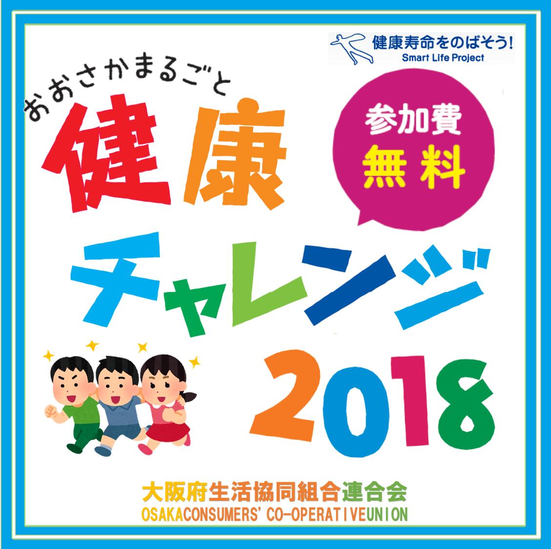 おおさかまるごと健康チャレンジ2018