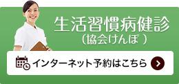 オンライン健診予約協会けんぽバナー